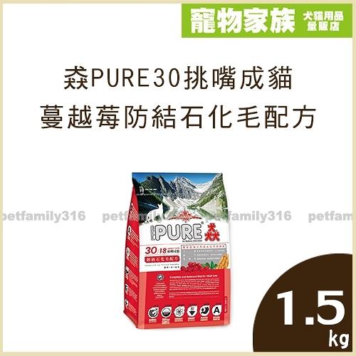 寵物家族*-猋PURE30挑嘴成貓 蔓越莓防結石化毛配方1.5kg