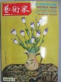 【書寶二手書T1/雜誌期刊_YBL】藝術家_434期_向陳慧坤教授致敬陶繪展