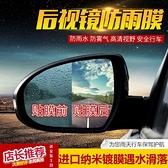 汽車後視鏡防水防霧炫目貼膜汽車倒車鏡驅水側窗納米防雨貼膜通用 【全館免運】