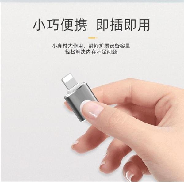 手機轉換頭 轉接頭適用于蘋果手機u盤usb傳接口otg頭lightning口ipad連接iphone 洛小仙女鞋