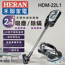 【HERAN】禾聯無線 2合1 吸塵/除螨機 HDM-22L1