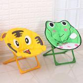 兒童折疊月亮椅沙灘椅子躺椅坐椅懶人椅卡通椅靠背椅寶寶座椅HD【新店開業,限時85折】