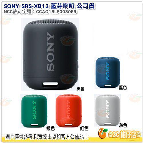 免運費分期0利率 SONY SRS-XB12 藍芽喇叭 公司貨 XB12 NFC 無線藍芽 續航16小時 輕巧防水防塵