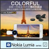 ★F-516 三合一手機鏡頭/180度魚眼+0.36X廣角+15X微距/拍照/NOKIA Lumia 710/720/735/800/820/830/920/925/930