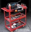 工具車小推車多功能收納架子層汽修抽屜式柜維修修車間移動手推箱ATF 格蘭小舖