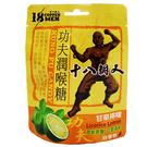 十八銅人功夫潤喉糖-甘草檸檬 30g【合康連鎖藥局】