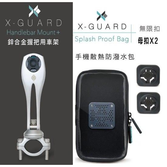 【X-Guard 組合包系列 】鋁合金後握把車架組 + 雙母扣 + 手機散熱防潑水包