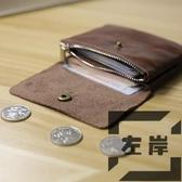 日韓迷你硬幣包錢夾雙層搭扣卡包短款零錢包【左岸男裝】