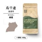 烏干達魯文佐里山蜜處理咖啡豆-蜂蜜(一磅)|咖啡綠商號
