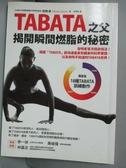 【書寶二手書T7/體育_JSB】TABATA之父揭開瞬間燃脂的秘密_田畑泉