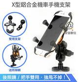 X型 鋁合金 機車自行車 手機支架【送防掉網】摩托車 後視鏡 把手 皆可 四爪 車架 ODIER