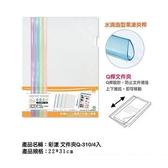 果凍Q-310/4入CL-31039【愛買】