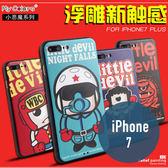 iPhone 7/8 (4.7吋) 小惡魔系列 黑邊立體浮雕 彩繪卡通 可愛卡通 手機殼 手機套 保護殼