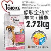 PetLand寵物樂園《瑪丁-第一優鮮》全犬種幼犬羊肉+鯡魚+糙米配方-2.72KG