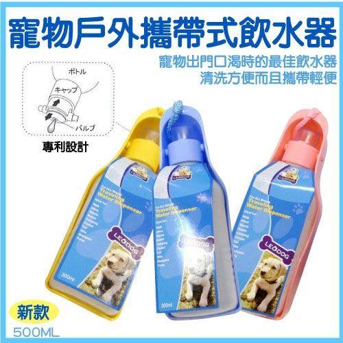 *KING WANG*LEO DOG 新款寵物戶外攜帶式飲水器-500ML