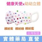 [新竹禾坊藥局] 健康天使 幼幼醫療口罩 兒童醫療口罩 立體 3D 醫用 口罩 30入