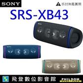 台灣公司貨 SONY SRS-XB43 無線藍牙喇叭 XB43 SRSXB43藍牙喇叭 重低音 防水防塵 IP67 開發票