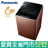 Panasonic國際17KG變頻洗衣機NA-V188EB-T含配送到府+標準安裝【愛買】