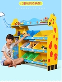 喜貝貝兒童玩具收納架寶寶收納櫃整理架幼兒園繪本書架置物儲物架 【雙十一狂歡】