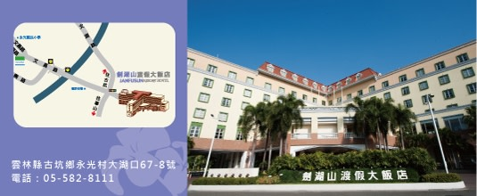 jphhotel-hotbillboard-7df4xf4x0535x0220_m.jpg