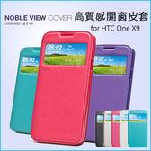 3C便利店 HTC One X9 開窗皮套 ROAR 免掀蓋接聽 支架站立 卡槽插卡 磁扣設計 手機殼 翻蓋皮套