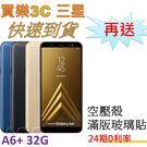 三星 A6+ 手機32G 【送 空壓殼+滿版玻璃保護貼】 24期0利率 Samsung 聯強代理