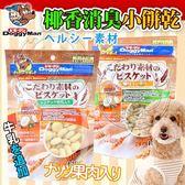 【zoo寵物商城】DoggyMan》犬用天然椰香/穀物添加消臭小餅乾-120g