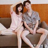 情侶睡衣 冰絲短袖女甜美清新寬鬆韓版套裝 兩件套家居服男  歐韓流行館