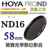 HOYA PROND ND16 58mm HOYA 最新 Pro ND 廣角薄框減光鏡 公司貨 6期0利率+免運 減4格 風景攝影必備