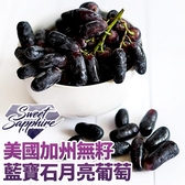 【果之蔬-全省免運】美國加州無籽藍寶石月亮葡萄x1盒【500±10%/盒】