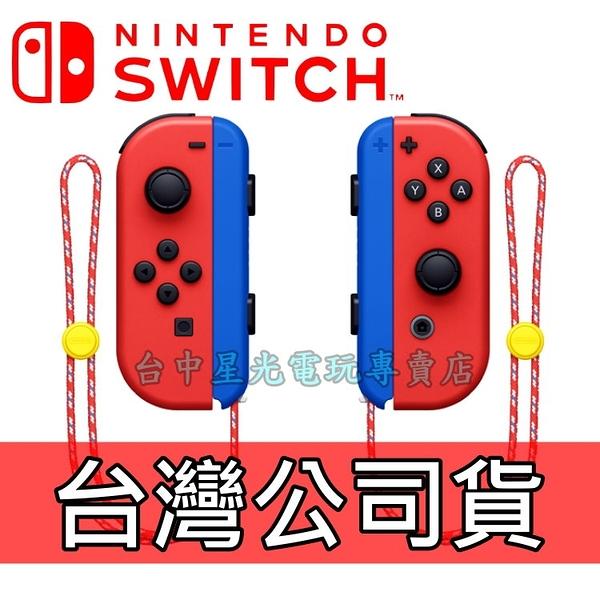 【裸裝公司貨】 NS Switch Joy-Con 瑪利歐 亮麗紅X亮麗藍 左右手控制器 雙手把 【台中星光電玩】