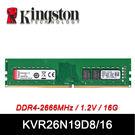 【免運費】限量 Kingston 金士頓 DDR4-2666 16G 桌上型 記憶體 KVR26N19D8/16GB