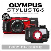 Olympus TG-5 + PT-058 深潛組 防水相機 公司貨 【贈64G副電+24期免運 】 ★ 薪創數位