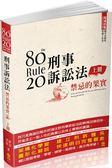 (二手書)80/20法則 刑事訴訟法-禁忌的果實(上)-國考各類科(保成)