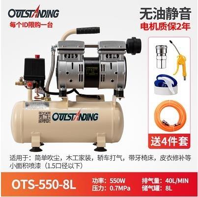 空壓機 奧突斯靜音空壓機氣泵無油小型空氣壓縮機牙科木工噴漆便攜沖氣泵 薇薇MKS