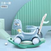 兒童搖搖馬小木馬兩用嬰兒寶寶搖搖車家用玩具【奇趣小屋】