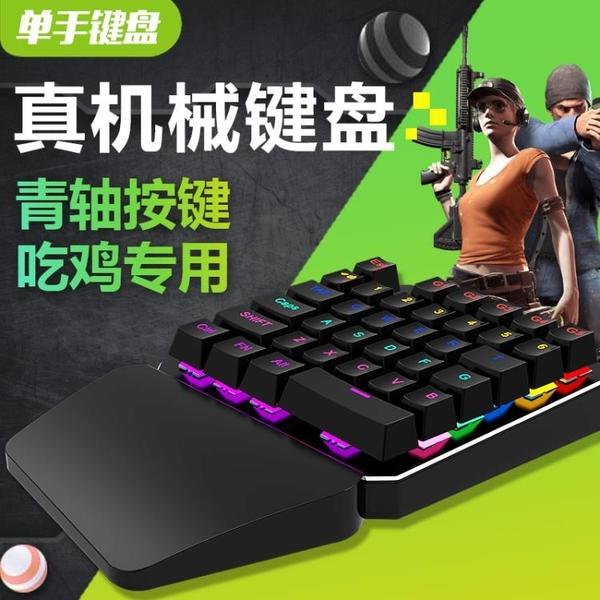 左手單手機械鍵盤