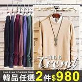 任選2件980針織衫百搭圓領多色入素面套頭內搭針織衫【08B-B1605】