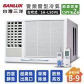 台灣三洋SANLUX 8-9坪左吹式220V定頻窗型冷氣 SA-L50VE