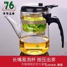 易泡杯按壓內膽飄逸杯玻璃茶具泡茶器臺灣品牌紅茶綠茶耐熱茶壺 樂活生活館