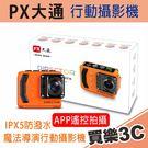 PX 大通 DIRECTOR D1 魔法導演 行動攝影機,IPX5 防潑水,可通用 GOPRO配件,24期0利率