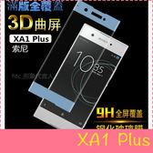 【萌萌噠】SONY Xperia XA1 Plus  全屏滿版鋼化玻璃膜 3D曲屏全覆蓋 螢幕玻璃膜 超薄防爆貼膜