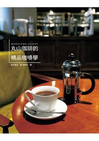 丸山珈琲的精品咖啡學:世界冠軍咖啡,實踐「從咖啡豆到咖啡杯」的理想,努力開創咖啡