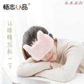 Pr 蒸汽眼罩充電寶USB電加熱睡眠緩解眼疲勞