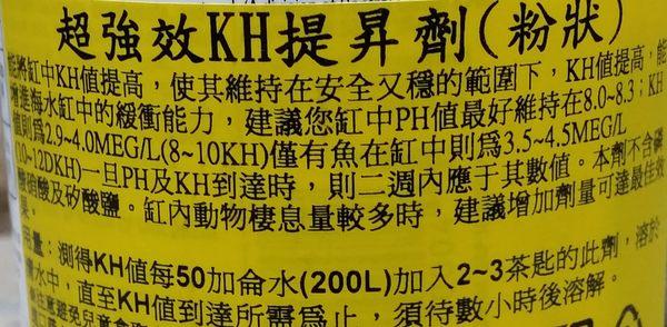 【西高地水族坊】Kent Marine KH提升劑(粉狀) 250g
