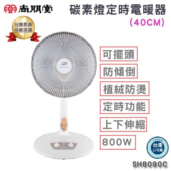 marsfun火星樂 尚朋堂 SH8090C 40cm碳素燈定時電暖器 可擺頭 800W 植絨防燙 二段式 鹵素電暖器