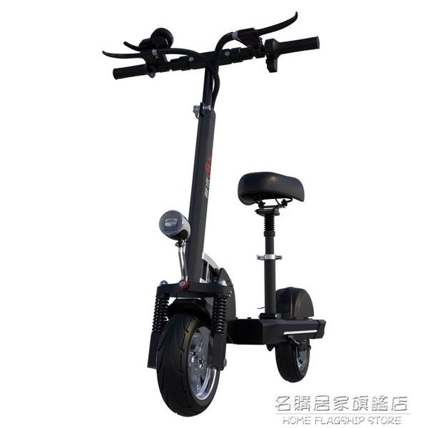 電動滑板車成年摺疊男女士上班代步車兩輪便攜鋰電池電瓶車小型車 220vNMS名購居家