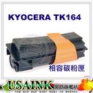 USAINK~ KYOCERA TK-164 / TK164 黑色相容碳粉匣 適用:FS-1120D FS-1120