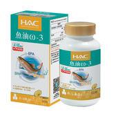 【永信HAC】魚油ω-3軟膠囊(60粒/瓶)-粒小易食無魚腥味