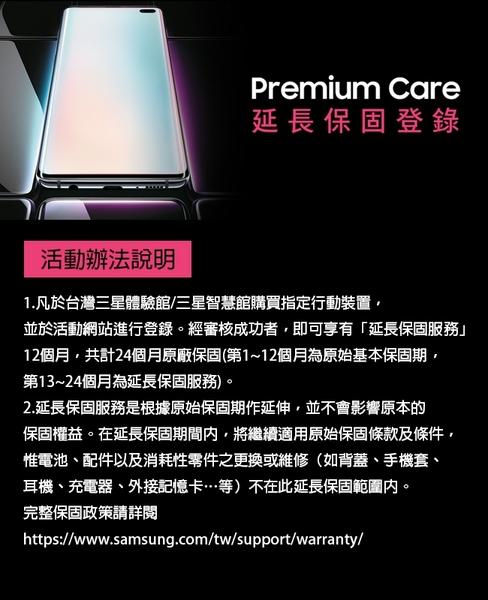 三星Samsung Premium Care 手機/平板原廠延長一年保固卡